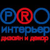 PRO-ИНТЕРЬЕР
